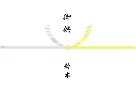 黃白結び切り