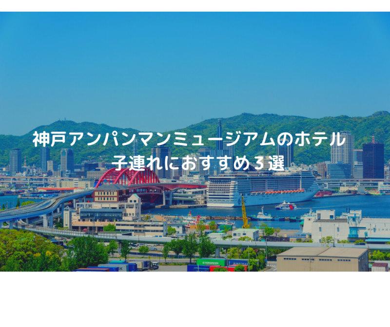 神戸アンパンマンミュージアムのホテル 子連れにおすすめ3選