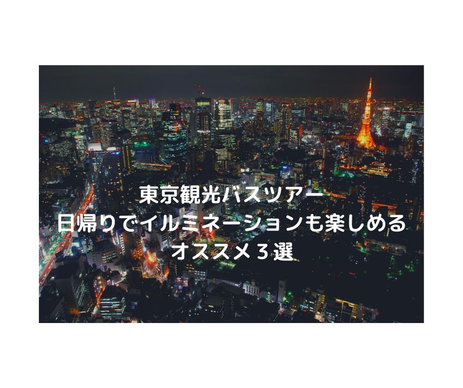 東京観光バスツアー日帰りでイルミネーションも楽しめるオススメ3選