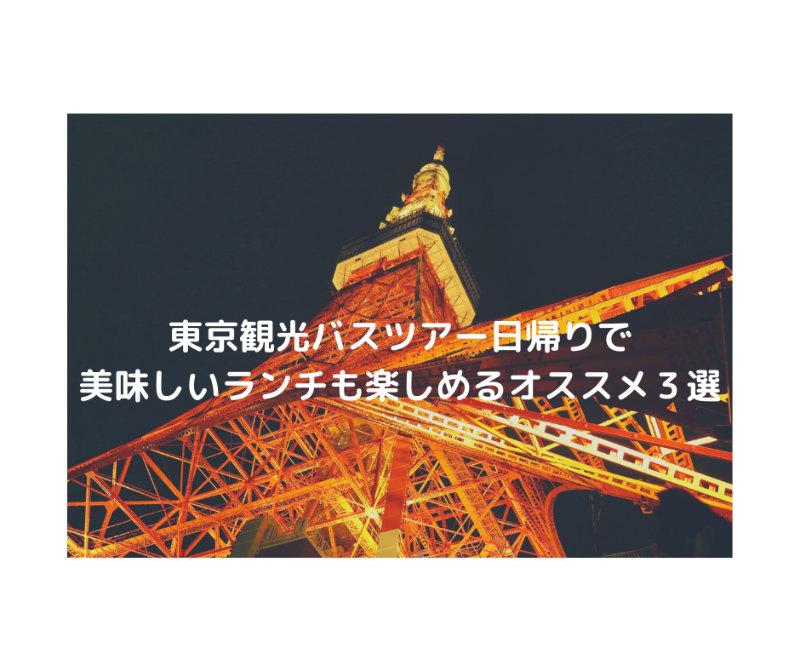 東京観光バスツアー日帰りで美味しいランチも楽しめるオススメ3選