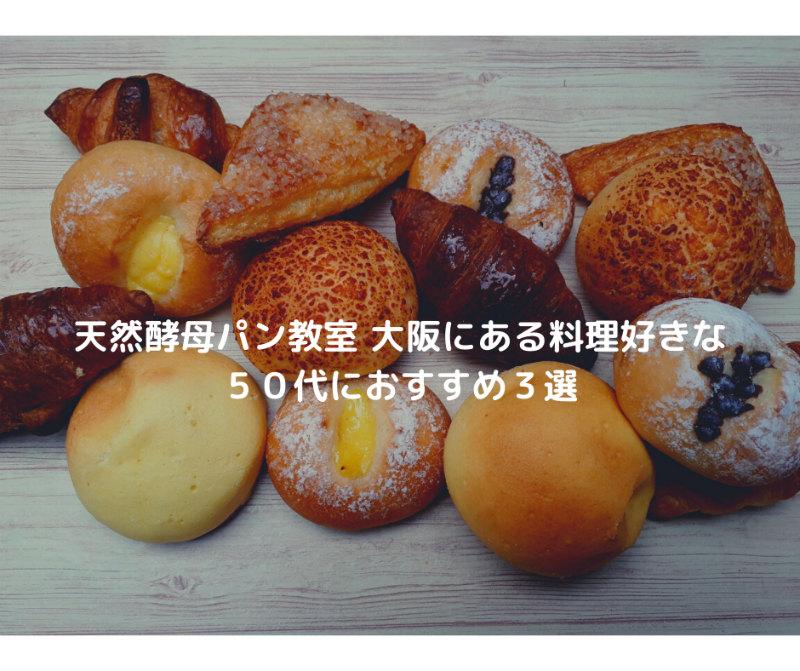 天然酵母パン教室 大阪にある料理好きな50代におすすめ3選