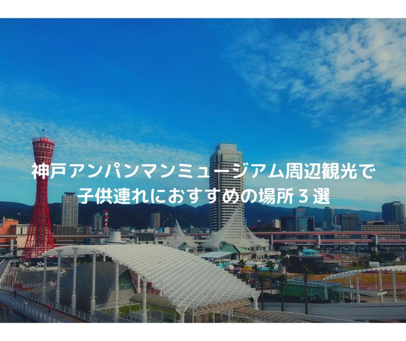 神戸アンパンマンミュージアム周辺観光で子供連れにおすすめの場所3選