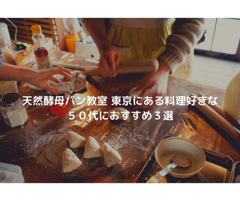 天然酵母パン教室 東京にある料理好きな50代におすすめ3選天然酵母パン教室 東京にある料理好きな50代におすすめ3選