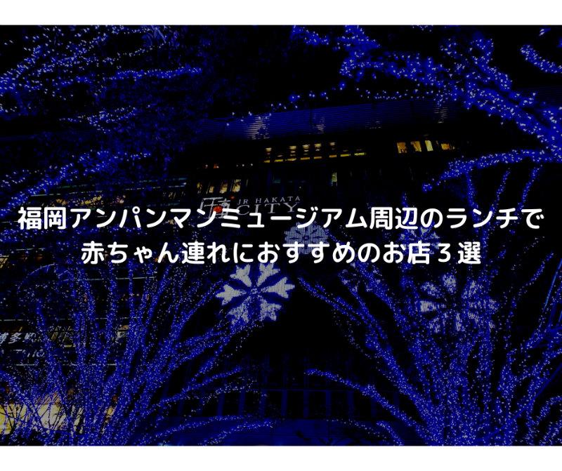 福岡アンパンマンミュージアム周辺のランチで赤ちゃん連れにおすすめのお店3選