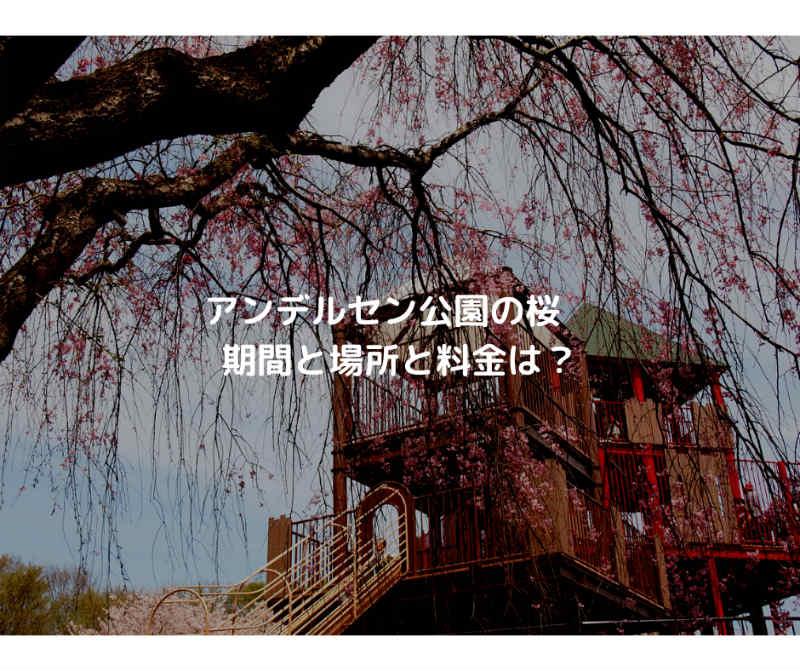 アンデルセン公園の桜 期間と場所と料金は?