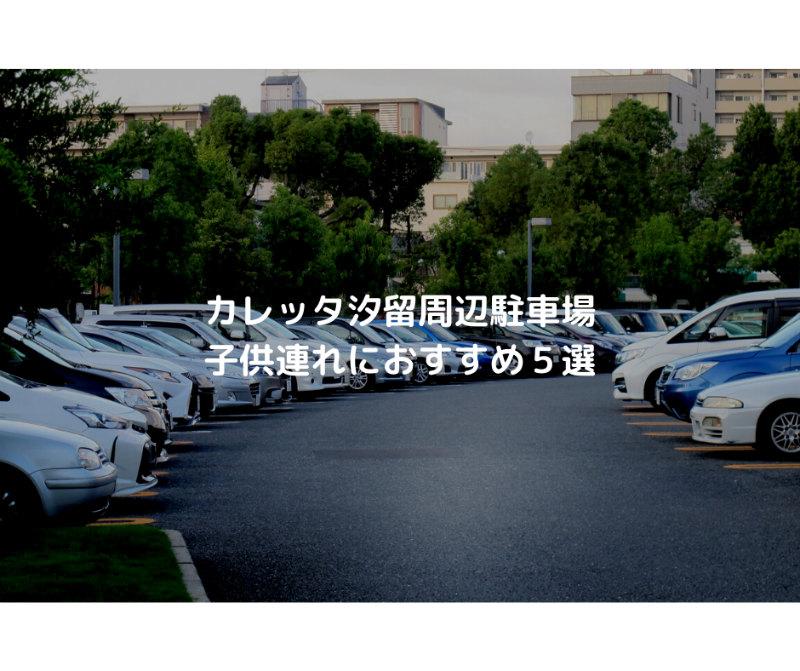 カレッタ汐留周辺駐車場 子供連れにおすすめ5選