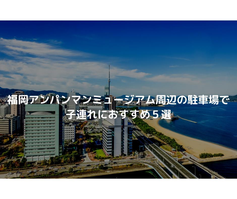福岡アンパンマンミュージアム周辺の駐車場で子連れにおすすめ5選