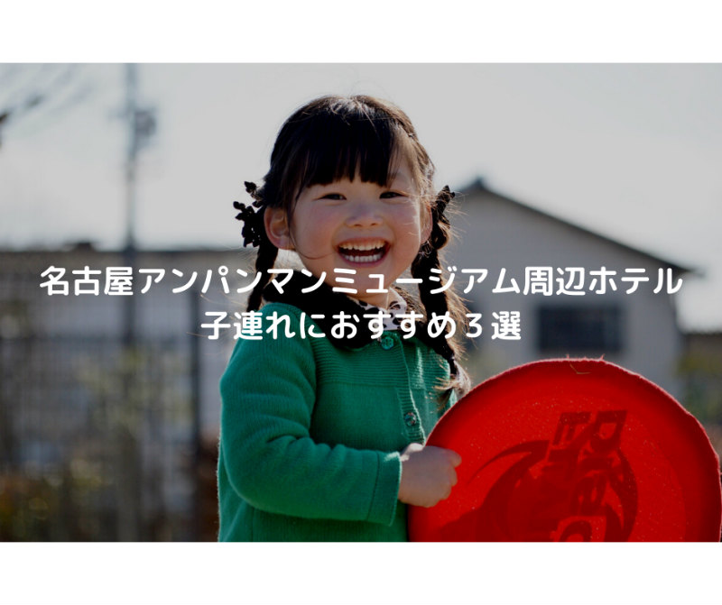 名古屋アンパンマンミュージアム周辺ホテル 子連れにおすすめ3選