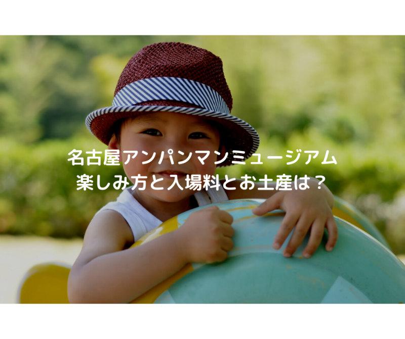 名古屋アンパンマンミュージアム 楽しみ方と入場料とお土産は?