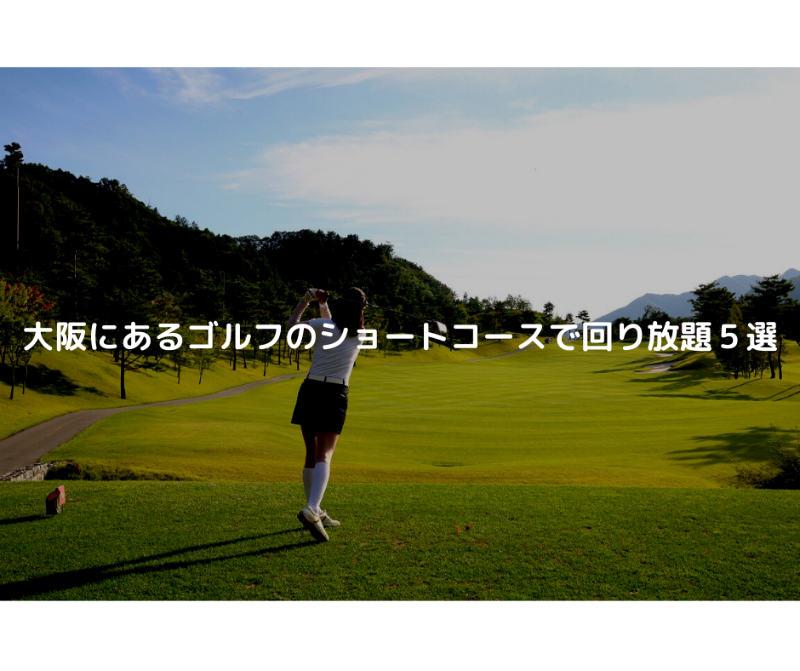 大阪にあるゴルフのショートコースで回り放題5選
