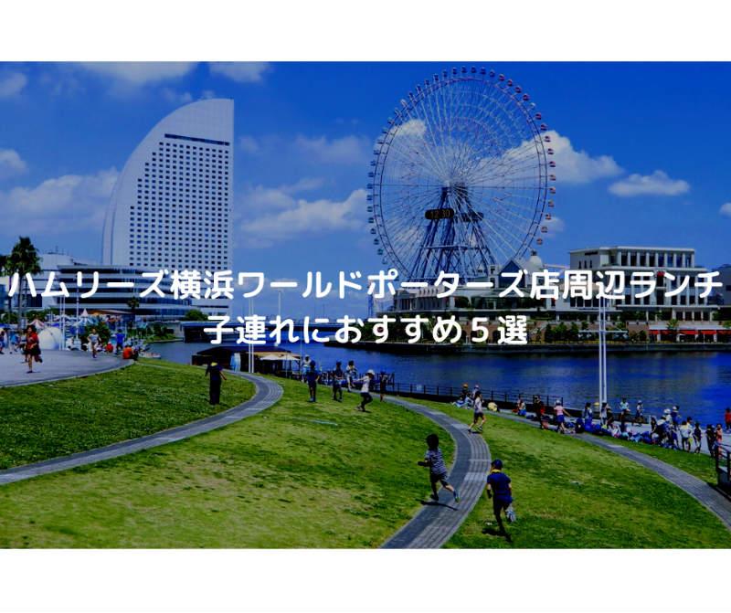 ハムリーズ横浜ワールドポーターズ店周辺ランチ 子連れにおすすめ5選