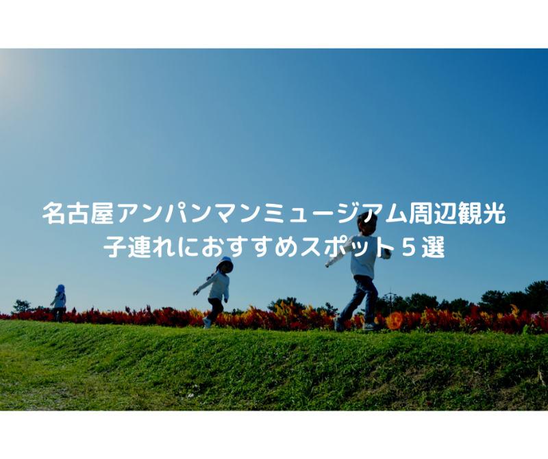 名古屋アンパンマンミュージアム周辺観光 子連れにおすすめスポット5選