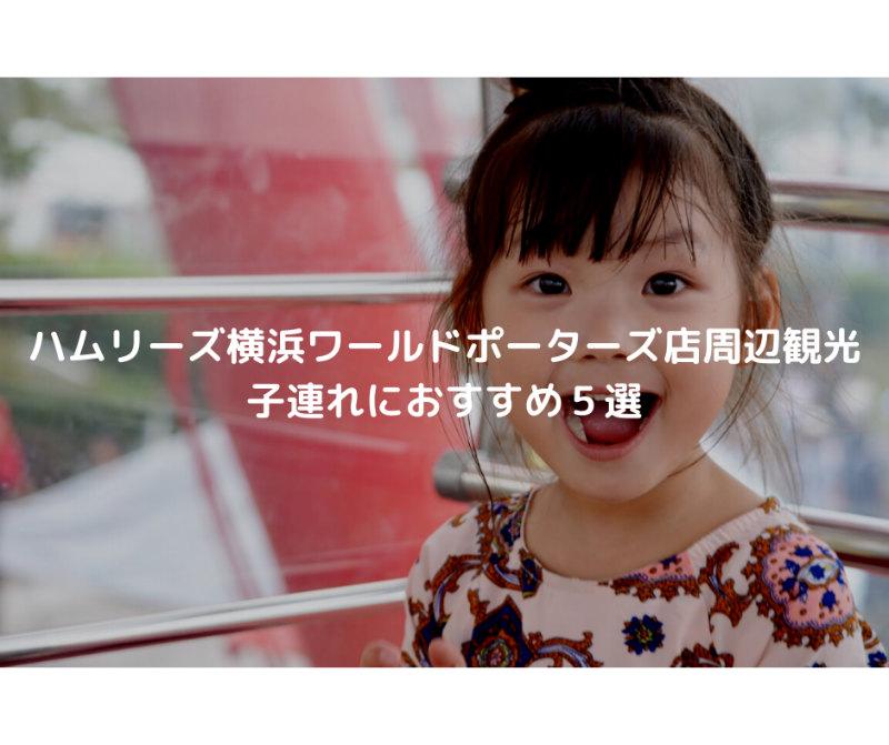ハムリーズ横浜ワールドポーターズ店周辺観光 子連れにおすすめ5選
